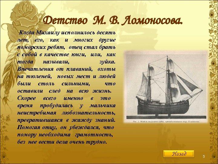Детство М. В. Ломоносова. Когда Михаилу исполнилось десять лет, его, как и многих другие