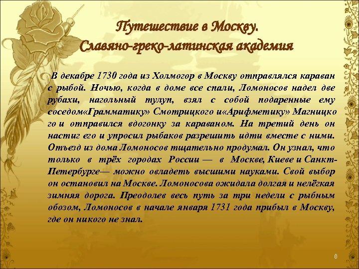 Путешествие в Москву. Славяно-греко-латинская академия В декабре 1730 года из Холмогор в Москву отправлялся