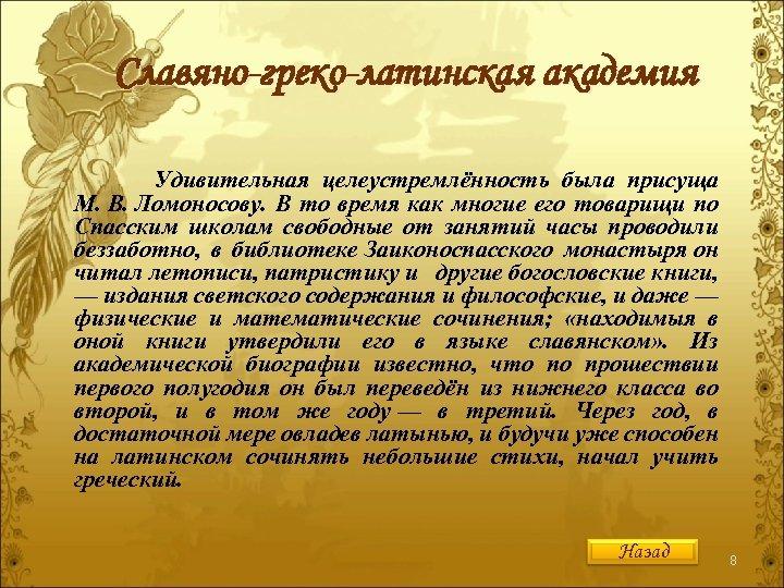 Славяно-греко-латинская академия Удивительная целеустремлённость была присуща М. В. Ломоносову. В то время как многие