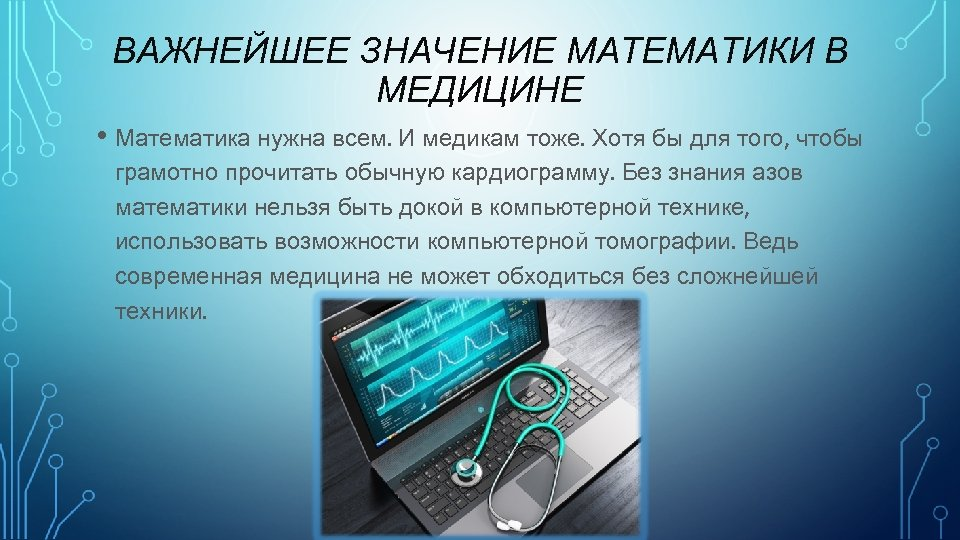 ВАЖНЕЙШЕЕ ЗНАЧЕНИЕ МАТЕМАТИКИ В МЕДИЦИНЕ • Математика нужна всем. И медикам тоже. Хотя бы