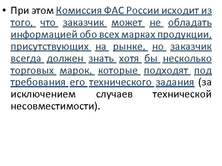 • При этом Комиссия ФАС России исходит из того, что заказчик может не