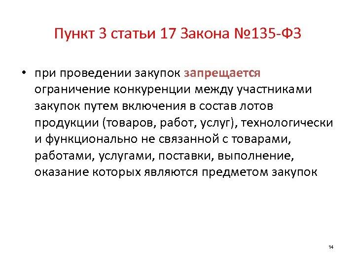 Пункт 3 статьи 17 Закона № 135 -ФЗ • при проведении закупок запрещается ограничение