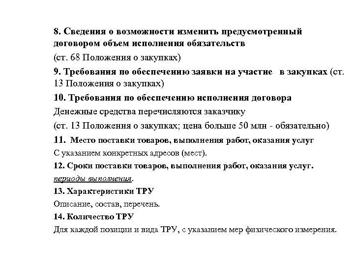 8. Сведения о возможности изменить предусмотренный договором объем исполнения обязательств (ст. 68 Положения о