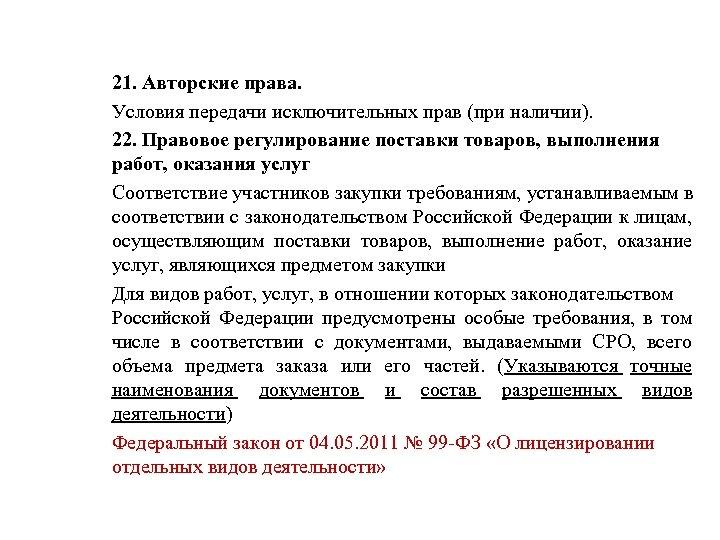 21. Авторские права. Условия передачи исключительных прав (при наличии). 22. Правовое регулирование поставки товаров,