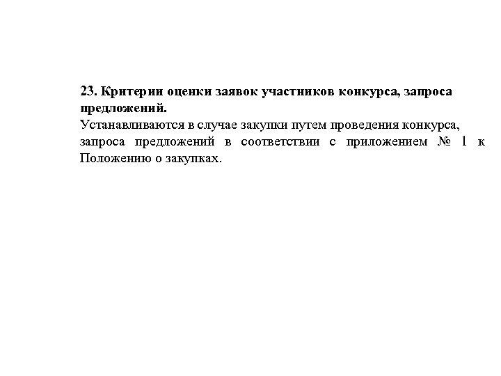 23. Критерии оценки заявок участников конкурса, запроса предложений. Устанавливаются в случае закупки путем проведения