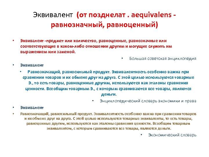 Эквивалент (от позднелат. aequivalens - равнозначный, равноценный) • • Эквивалент -предмет или количество, равноценные,