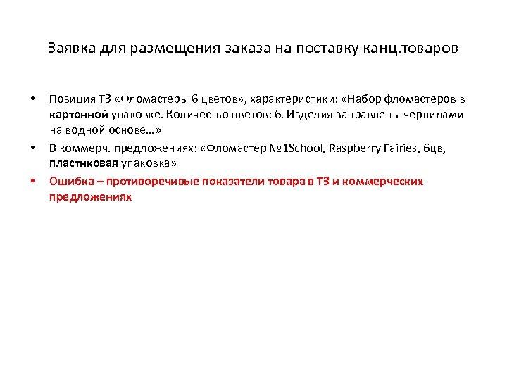 Заявка для размещения заказа на поставку канц. товаров • • • Позиция ТЗ «Фломастеры