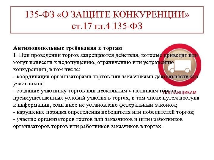 135 -ФЗ «О ЗАЩИТЕ КОНКУРЕНЦИИ» ст. 17 гл. 4 135 -ФЗ Антимонопольные требования к