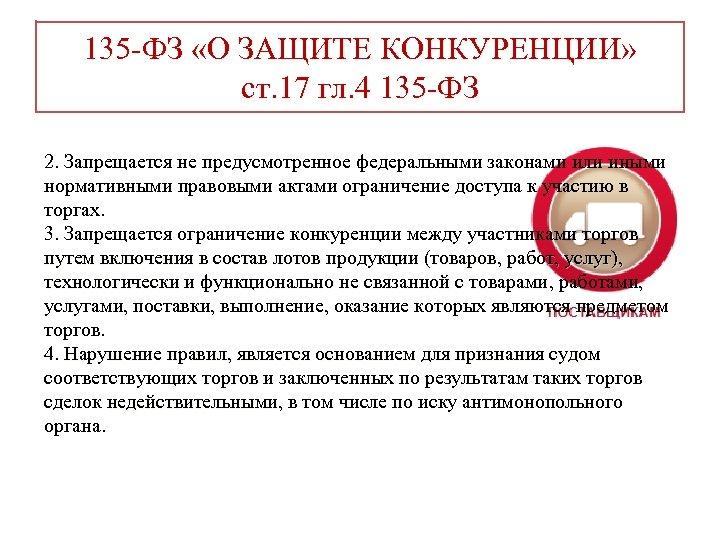 135 -ФЗ «О ЗАЩИТЕ КОНКУРЕНЦИИ» ст. 17 гл. 4 135 -ФЗ 2. Запрещается не