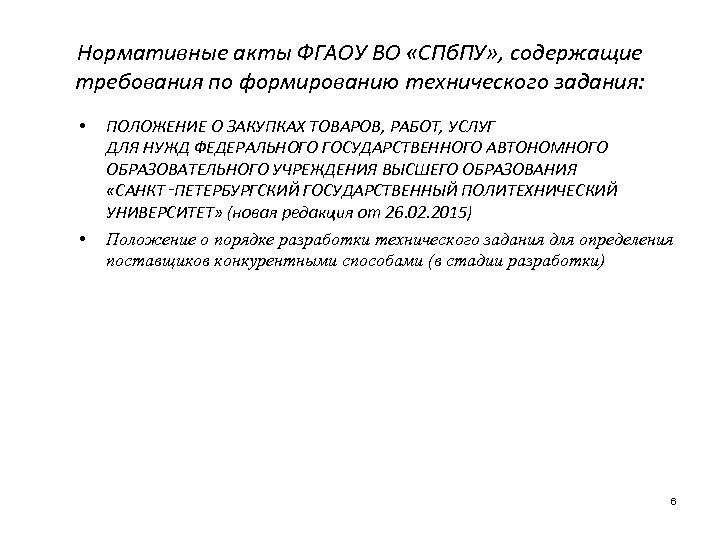 Нормативные акты ФГАОУ ВО «СПб. ПУ» , содержащие требования по формированию технического задания: •