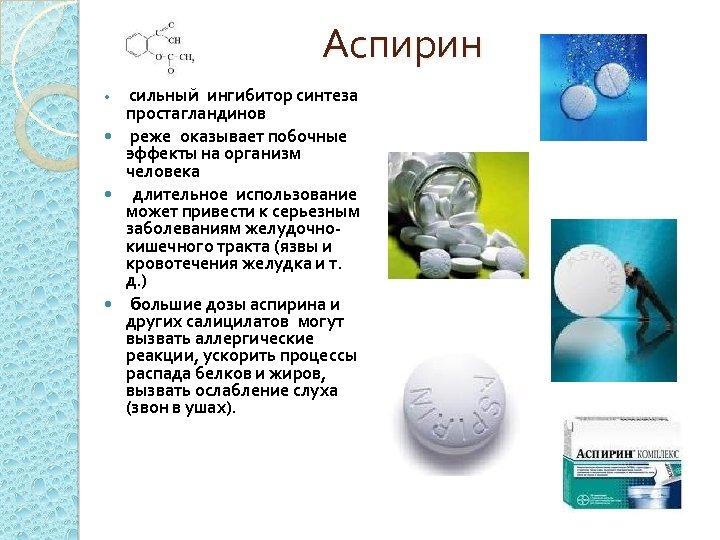 Аспирин сильный ингибитор синтеза простагландинов реже оказывает побочные эффекты на организм человека длительное использование