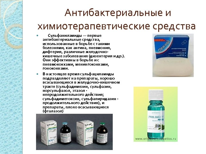 Антибактериальные и химиотерапевтические средства Сульфаниламиды — первые антибактериальные средства, использованные в борьбе с такими