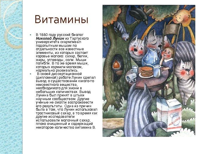 Витамины В 1880 году русский биолог Николай Лунин из Тартуского университета скармливал подопытным мышам