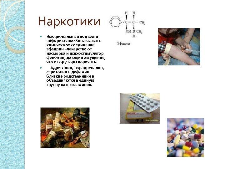 Наркотики Эмоциональный подъем и эйфорию способны вызвать химическое соединение эфедрин –лекарство от насморка и