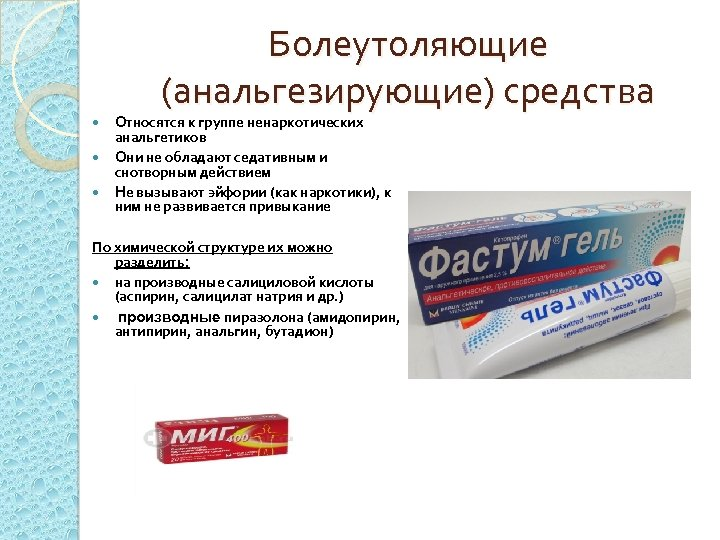 Болеутоляющие (анальгезирующие) средства Относятся к группе ненаркотических анальгетиков Они не обладают седативным и снотворным