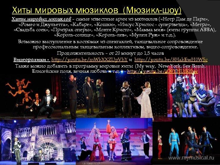 Хиты мировых мюзиклов (Мюзикл-шоу) Хиты мировых мюзиклов – самые известные арии из мюзиклов (