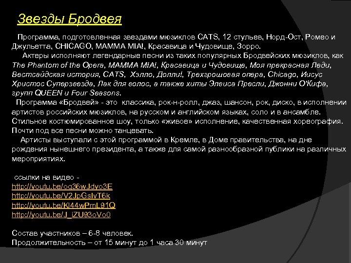 Звезды Бродвея Программа, подготовленная звездами мюзиклов CATS, 12 стульев, Норд-Ост, Ромео и Джульетта, CHICAGO,