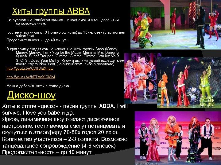Хиты группы АВВА на русском и английском языках - в костюмах и с танцевальным