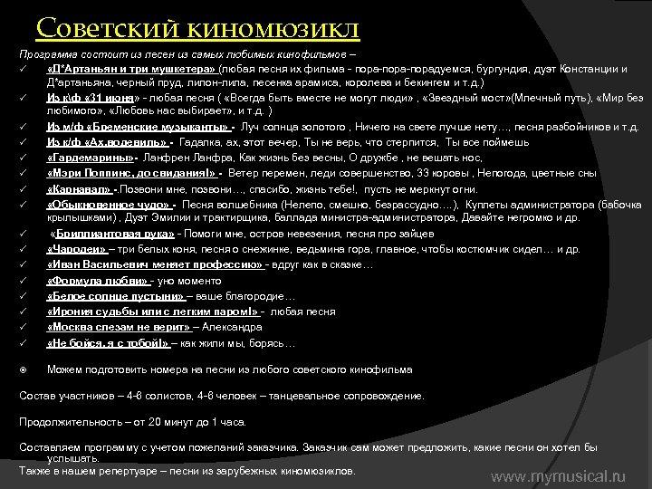 Советский киномюзикл Программа состоит из песен из самых любимых кинофильмов – ü «Д*Артаньян и