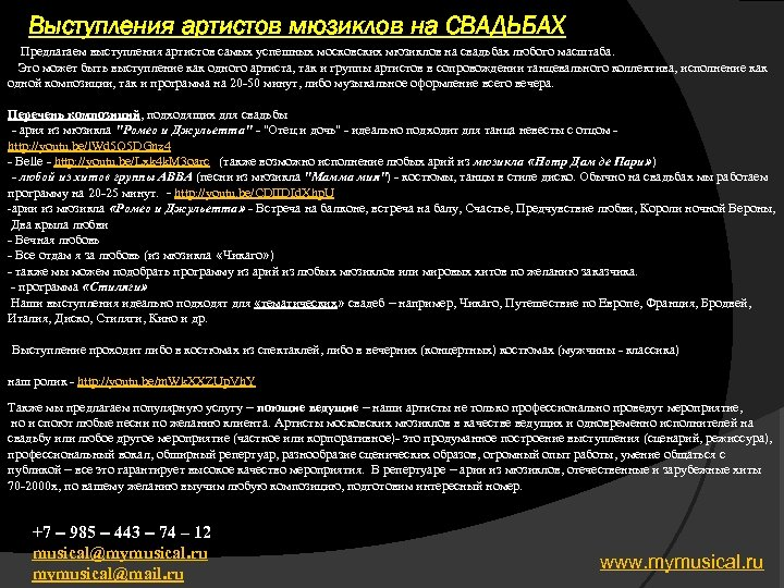 Выступления артистов мюзиклов на СВАДЬБАХ Предлагаем выступления артистов самых успешных московских мюзиклов на свадьбах