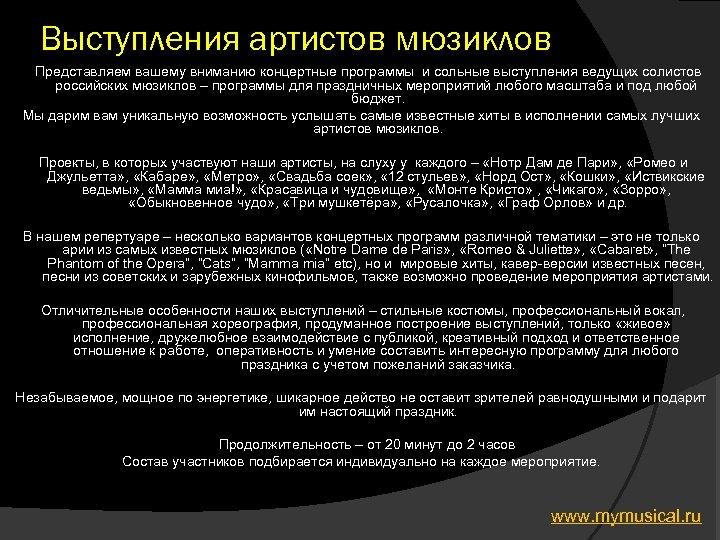 Выступления артистов мюзиклов Представляем вашему вниманию концертные программы и сольные выступления ведущих солистов российских