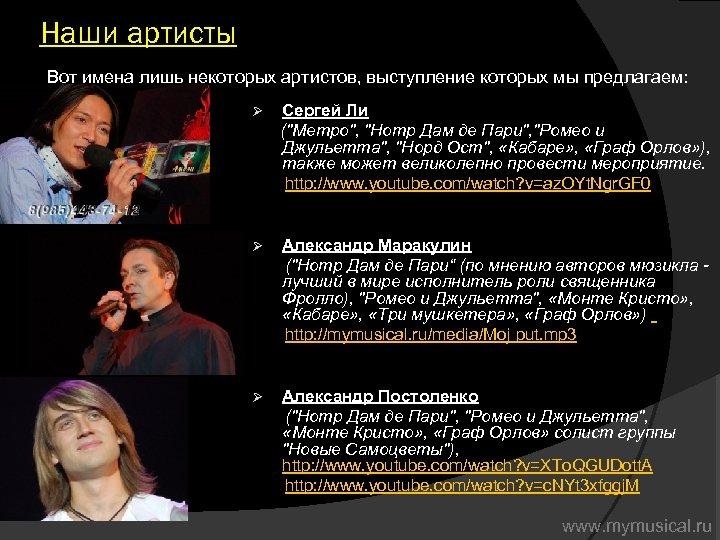 Наши артисты Вот имена лишь некоторых артистов, выступление которых мы предлагаем: Сергей Ли (