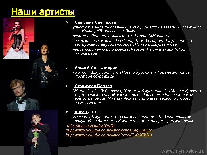 Наши артисты Светлана Светикова участница многочисленных ТВ-шоу ( «Фабрика звезд-3» , «Танцы со звездами»
