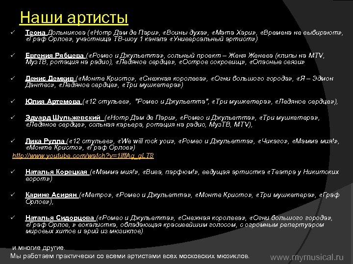 Наши артисты ü Теона Дольникова ( «Нотр Дам де Пари» , «Воины духа» ,
