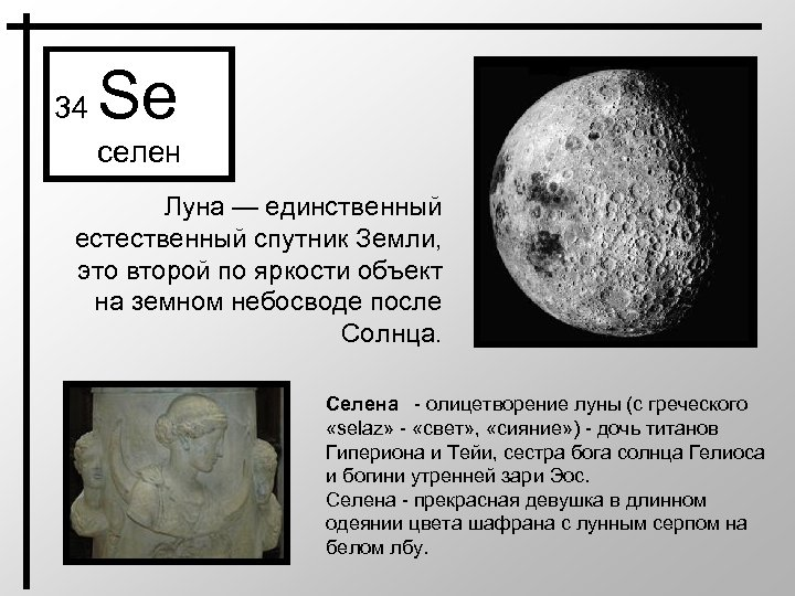 34 Se селен Луна — единственный естественный спутник Земли, это второй по яркости объект