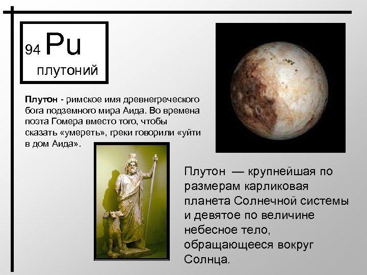 Pu 94 плутоний Плутон - римское имя древнегреческого бога подземного мира Аида. Во времена