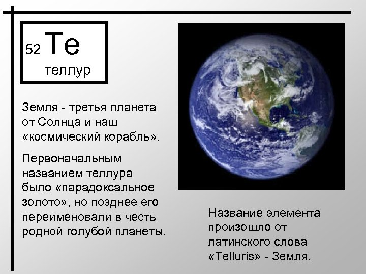52 Te теллур Земля - третья планета от Солнца и наш «космический корабль» .