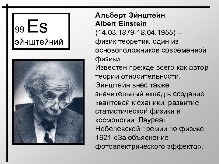 Es 99 эйнштейний Альберт Эйнштейн Albert Einstein (14. 03. 1879 -18. 04. 1955) –