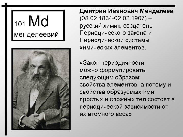Md 101 менделеевий Дмитрий Иванович Менделеев (08. 02. 1834 -02. 1907) – русский химик,