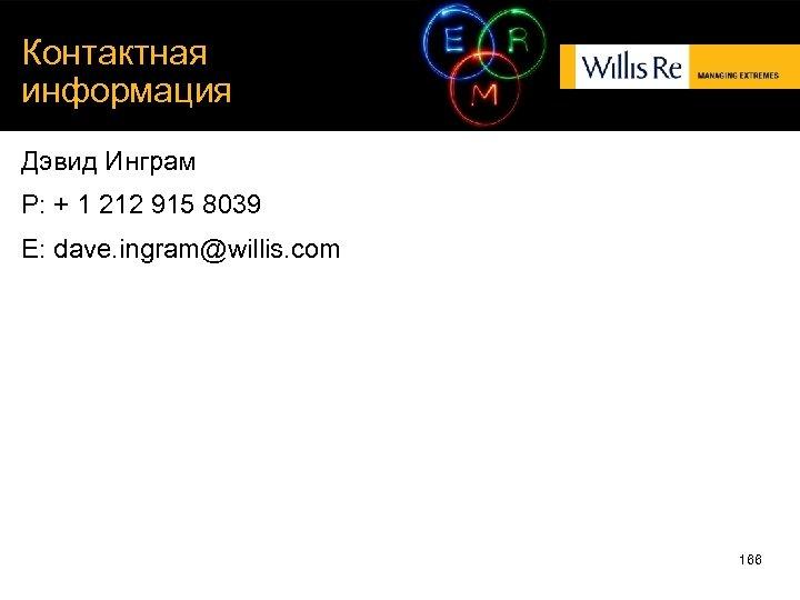 Контактная информация Дэвид Инграм P: + 1 212 915 8039 E: dave. ingram@willis. com