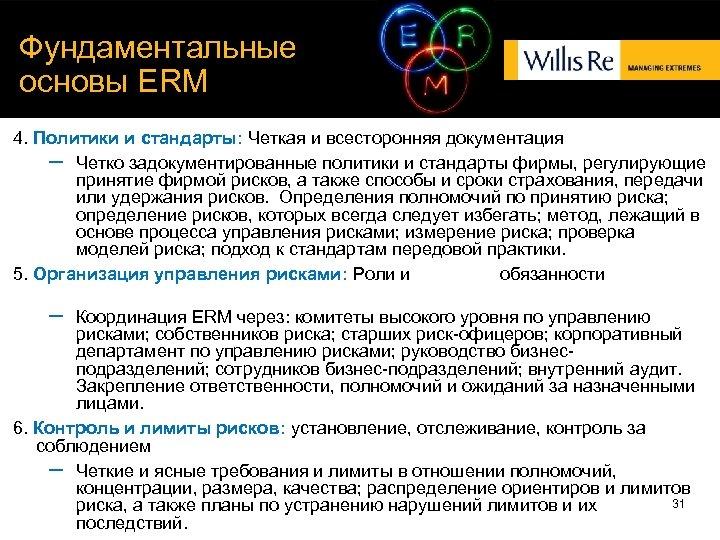 Фундаментальные основы ERM 4. Политики и стандарты: Четкая и всесторонняя документация – Четко задокументированные