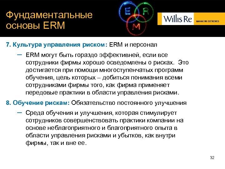 Фундаментальные основы ERM 7. Культура управления риском: ERM и персонал – ERM могут быть