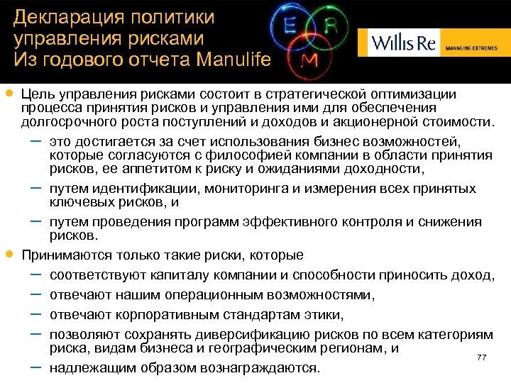 Декларация политики управления рисками Из годового отчета Manulife Цель управления рисками состоит в стратегической