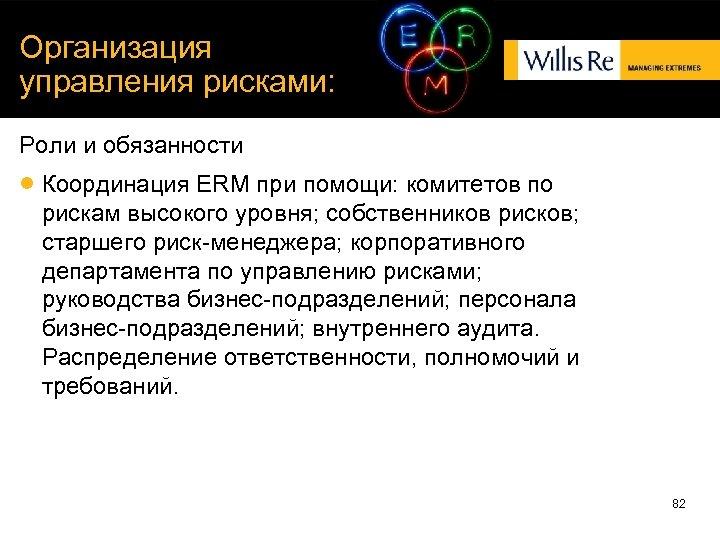 Организация управления рисками: Роли и обязанности Координация ERM при помощи: комитетов по рискам высокого