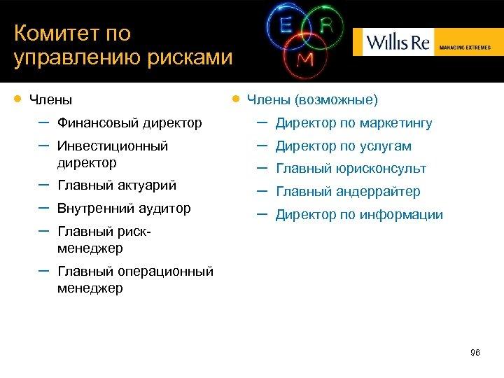 Комитет по управлению рисками Члены – – Финансовый директор Инвестиционный директор – – –