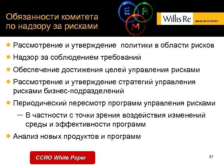 Обязанности комитета по надзору за рисками Рассмотрение и утверждение политики в области рисков Надзор