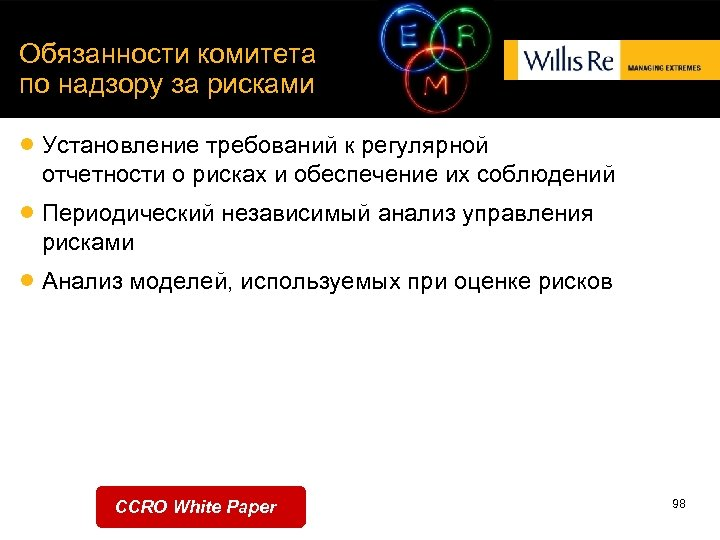 Обязанности комитета по надзору за рисками Установление требований к регулярной отчетности о рисках и