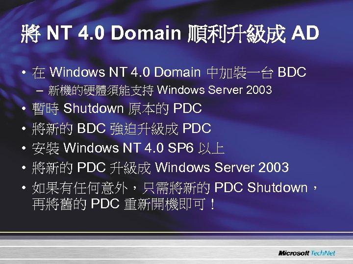 將 NT 4. 0 Domain 順利升級成 AD • 在 Windows NT 4. 0 Domain