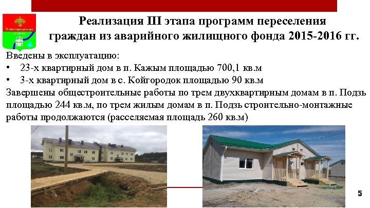 Реализация III этапа программ переселения граждан из аварийного жилищного фонда 2015 -2016 гг. Введены