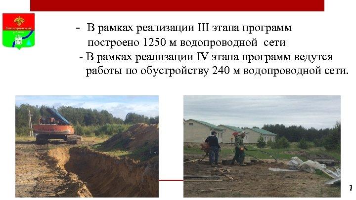 - В рамках реализации III этапа программ построено 1250 м водопроводной сети - В