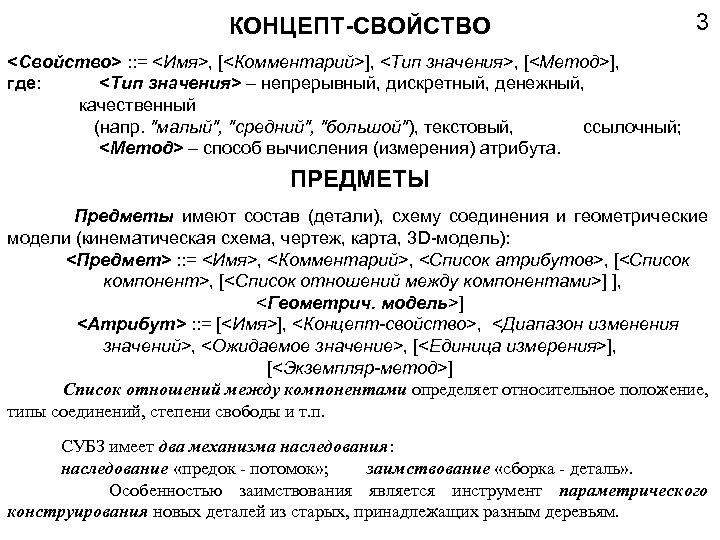 КОНЦЕПТ-СВОЙСТВО 3 <Свойство> : : = <Имя>, [<Комментарий>], <Тип значения>, [<Метод>], где: <Тип значения>