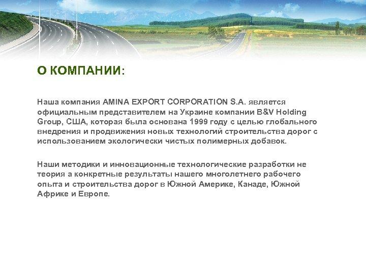 О КОМПАНИИ: Наша компания AMINA EXPORT CORPORATION S. A. является официальным представителем на Украине