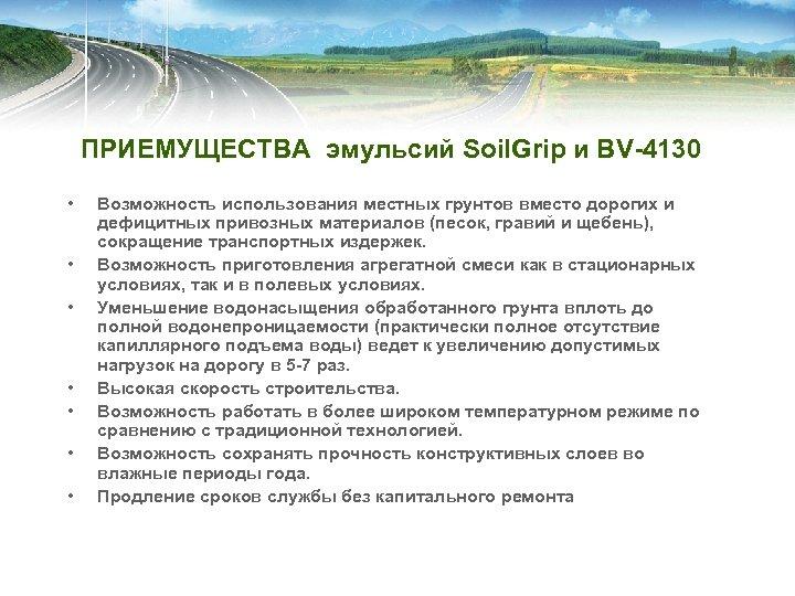 ПРИЕМУЩЕСТВА эмульсий Soil. Grip и BV-4130 • • Возможность использования местных грунтов вместо дорогих