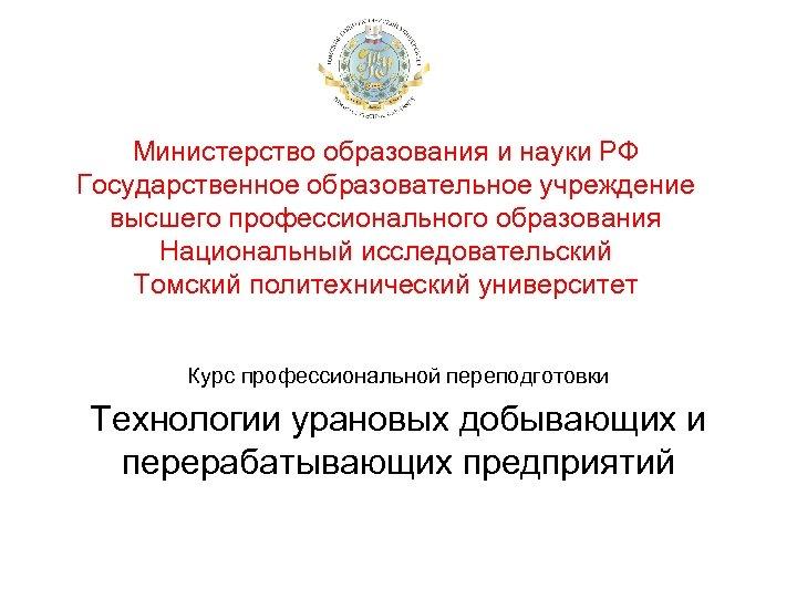Министерство образования и науки РФ Государственное образовательное учреждение высшего профессионального образования Национальный исследовательский Томский