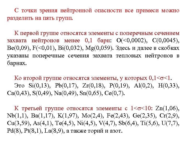 С точки зрения нейтронной опасности все примеси можно разделить на пять групп. К первой
