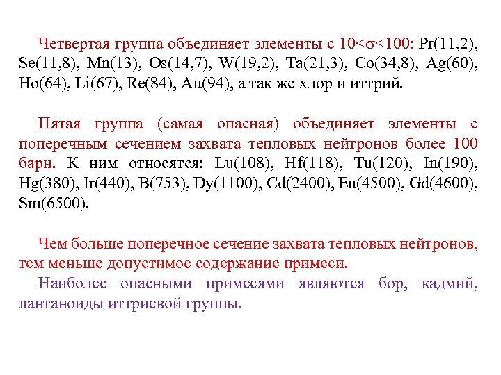 Четвертая группа объединяет элементы с 10< <100: Pr(11, 2), Se(11, 8), Mn(13), Os(14, 7),